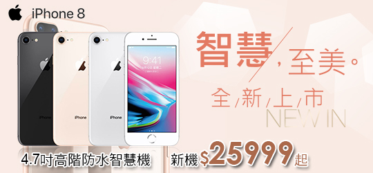 全新Apple iPhone 8,買再加送保貼+保護套!