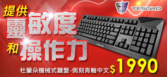 提供最好靈敏度的鍵盤!歡慶雙11,限時特惠中!