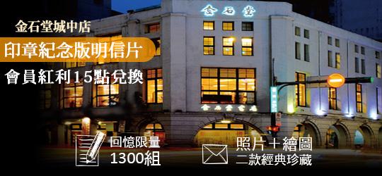 紅利15點兌換金石堂城中店惜別本町通紀念明信片