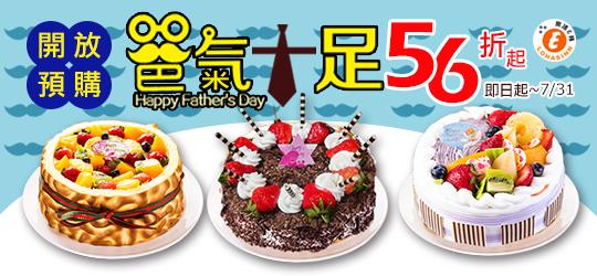 ★樂活e棧預購★給老爸來個有造型蛋糕!