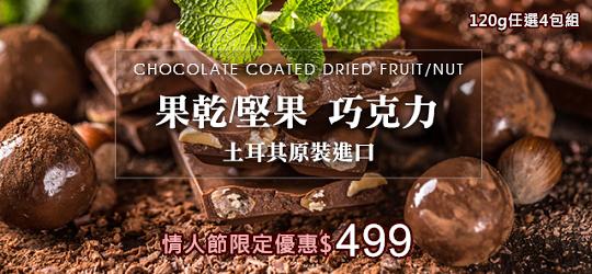 土耳其老牌巧克力大廠原裝進口