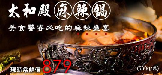 麻辣鍋底(含豆腐+鴨血)禮盒x2盒