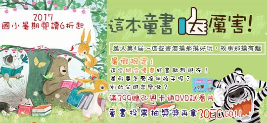 2017國小暑期閱讀6折起,滿額399元送卡通DVD試看片