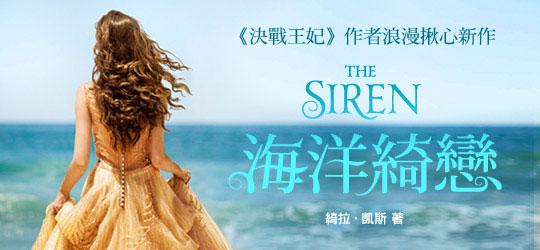 《決戰王妃》作者最新作品!限量加贈魔幻海洋手環髮飾!