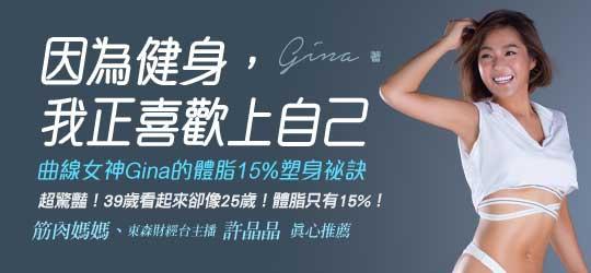 健身界正能量女神Gina重拾健康、自信與窈窕美麗的祕訣!