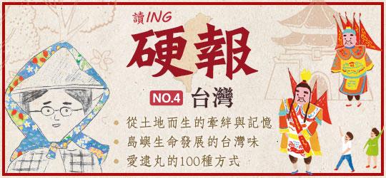 【讀ing硬報NO.4:台灣】從土地而生的牽絆與記憶