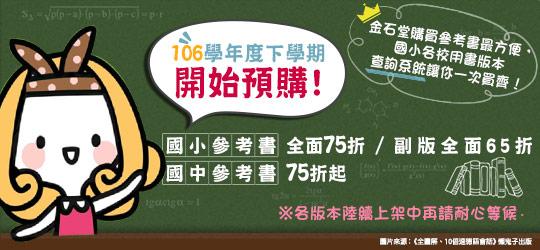 106下學期參考書開始預購!康軒、南一、翰林75折!