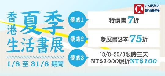 香港OK到店取貨,限時三天滿千現折100!