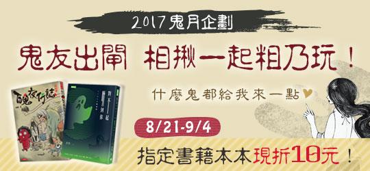 今日鬼門開!!!!指定『鬼友』書籍限時現折10元!