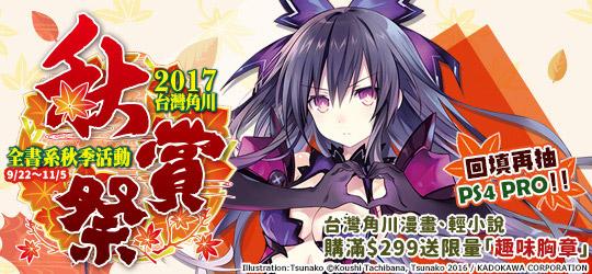 角川秋賞祭開跑!角川輕動漫滿299元送精美胸章!