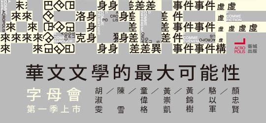 A to Z的文學Live/Life,華文文學的最大可能性!
