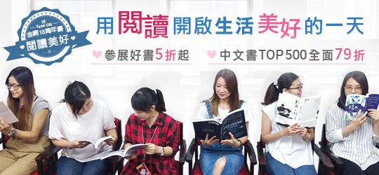 金網18周年慶,用閱讀開啟生活美好的一天,中文書5折起~