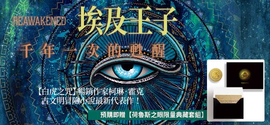 《白虎之咒》作者最新作品!首刷限量贈送荷魯斯之眼金屬書籤!