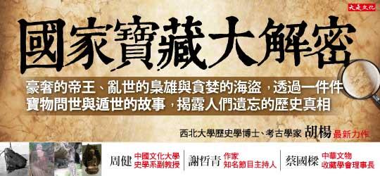 考古學家胡楊《國家寶藏大解密》與《消失的古國》2本75折