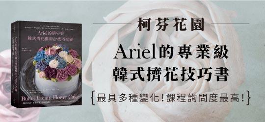 最受歡迎的韓式擠花老師柯芬莊園Ariel第一本專業韓式擠花書