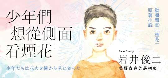 動畫電影『煙花』最初原作!獨家收錄岩井俊二全彩手繪稿