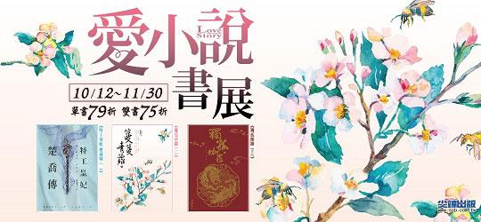 《尖端愛小說》參展書2本75折起!特工皇妃楚喬傳熱賣中!