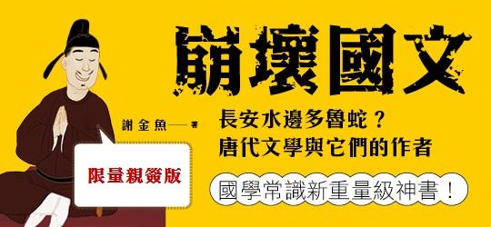 PTT八卦版高票當選「最廢的課」──崩壞解密!限量作者親簽書