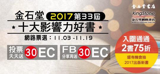 最後1天!金石堂2017十大影響力好書網路票選送30EC