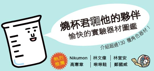 日本亞馬遜網路書店5顆星評鑑,趣味圖文、五力分析!