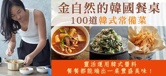 超夯粉絲團「在台北的韓國餐桌」經典韓式常備菜,二書合購75折