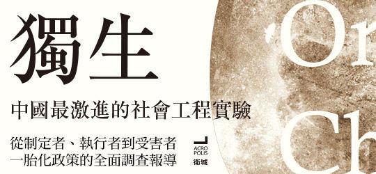 一胎化,中國最激進的社會工程實驗