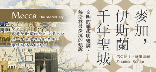 出版後,引起全球震撼,顛覆世人對聖城的刻板印象。