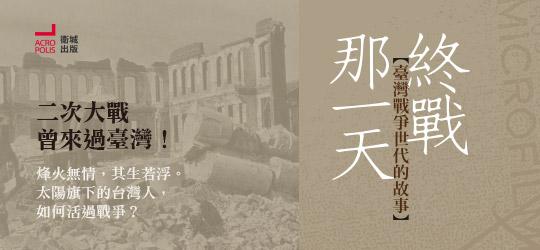 臺灣曾與二次大戰的近身肉搏。