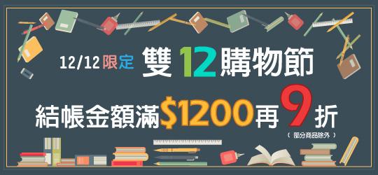 雙12購物節,12/12限定,結帳金額滿1200元再打9折!