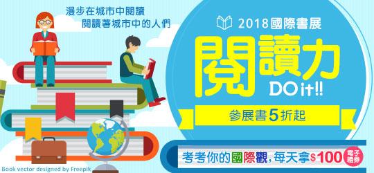 2018國際書展《閱讀力 Do It》,參展書5折起。