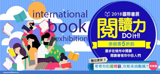 2018國際書展,考考你的國際觀,最多得$100電子禮券