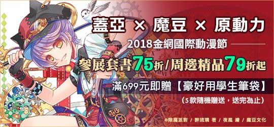 蓋亞輕動漫75折起!特傳、門主、除魔特裝版好評熱賣中!