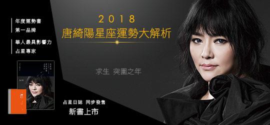 《2018唐綺陽星座運勢大解析》新書即將上市!