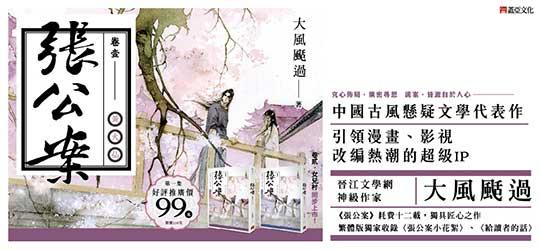 晉江文學網神級作家大風颳過精彩作品!中國古風懸疑文學代表作