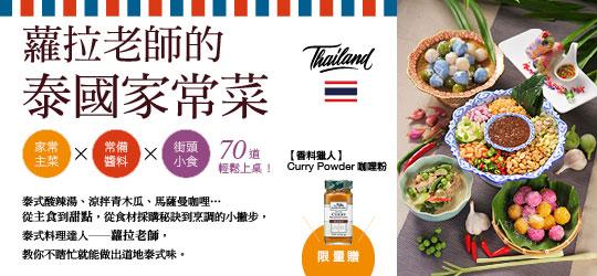 泰式料理達人蘿拉老師親授的泰國經典家常菜,送香料獵人咖哩粉