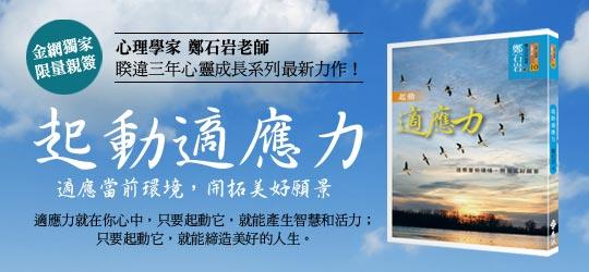 金網獨家!首刷限量隨書送【鄭石岩老師親筆簽名】。