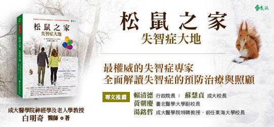 台灣要什麼樣的長照,要什麼樣的照護,取決於民間聲音。