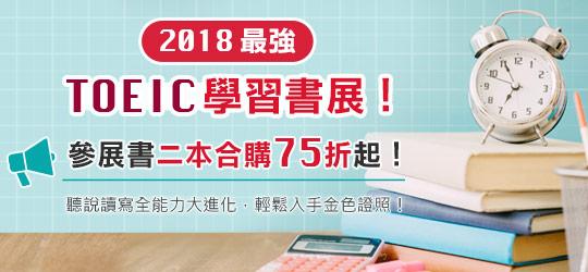 年度最強 TOEIC 學習書展!參展書二本合購75折起!