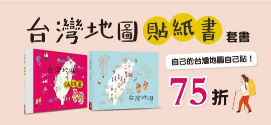 台灣地圖+台灣地圖貼紙書限時特價75折