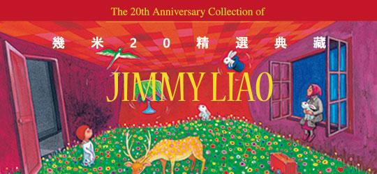精選二十年來幾米經典畫作及未公開發表過的油畫作品!