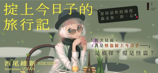 ★「忘卻偵探」系列★第八彈!限量贈VOFAN繪製L夾!