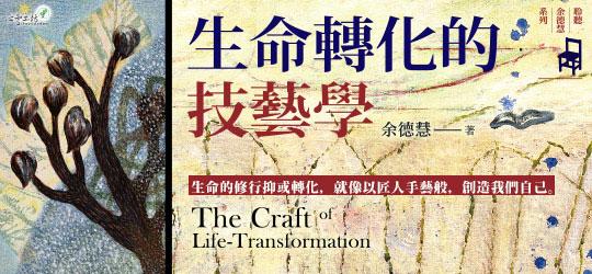 生命轉化的技藝學特展,單書79折、雙書75折!