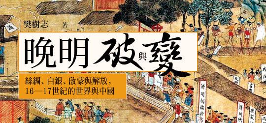 明清史專家樊樹志最新力作,用全球化的角度看明代!