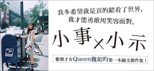 歌壇才女Queen第一本圖文創作,限量贈作者魏如昀親筆簽名!