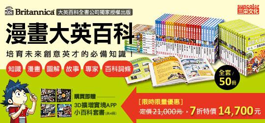 《漫畫大英百科套書(上)+(下)》合購 7 折!