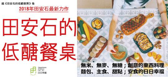 《田安石的低醣廚房》暢銷再進階,用低醣主食飽足你的胃撫慰你心