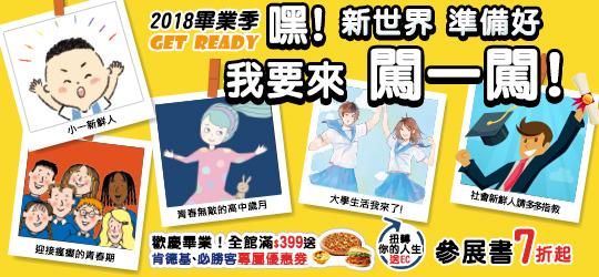 2018畢業季7折起!全站滿額399元送肯德基必勝客優惠券!