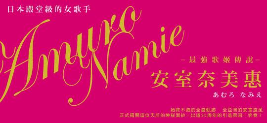 出道25年的安室奈美惠宣布引退,現在珍藏歌姬傳說再送刷具組