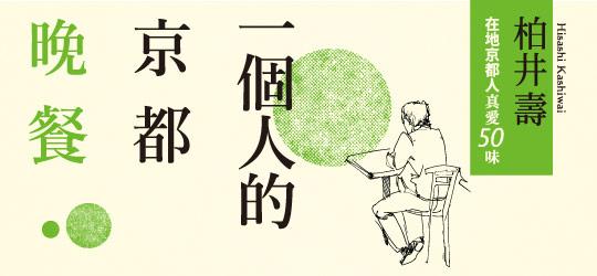 京都在地旅宿專家柏井壽的私房店,獨食客的50家心頭好──