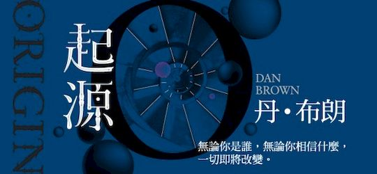 《達文西密碼》系列最新作品《起源》榮登推理類暢銷冠軍!